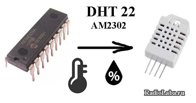 Датчик влажности DHT22, подключение к микроконтроллеру
