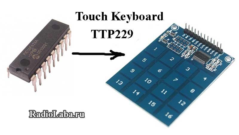 Модуль сенсорной клавиатуры TTP229