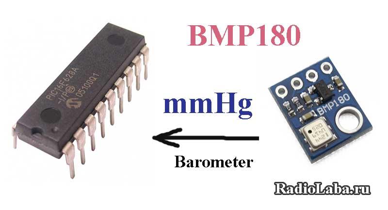 BMP180 подключение датчика атмосферного давления