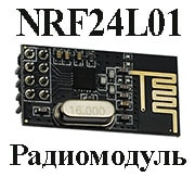 Радиомодуль NRF24L01
