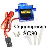 Сервопривод SG90