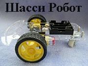 Шасси для автомобиля робота