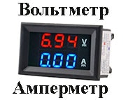 Цифровой Вольт-Амперметр