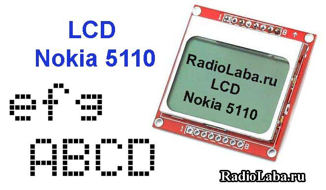 Nokia 5110 подключение к микроконтроллеру