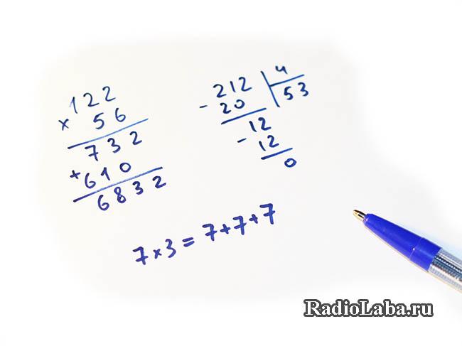 Арифметические операции. Умножение и деление