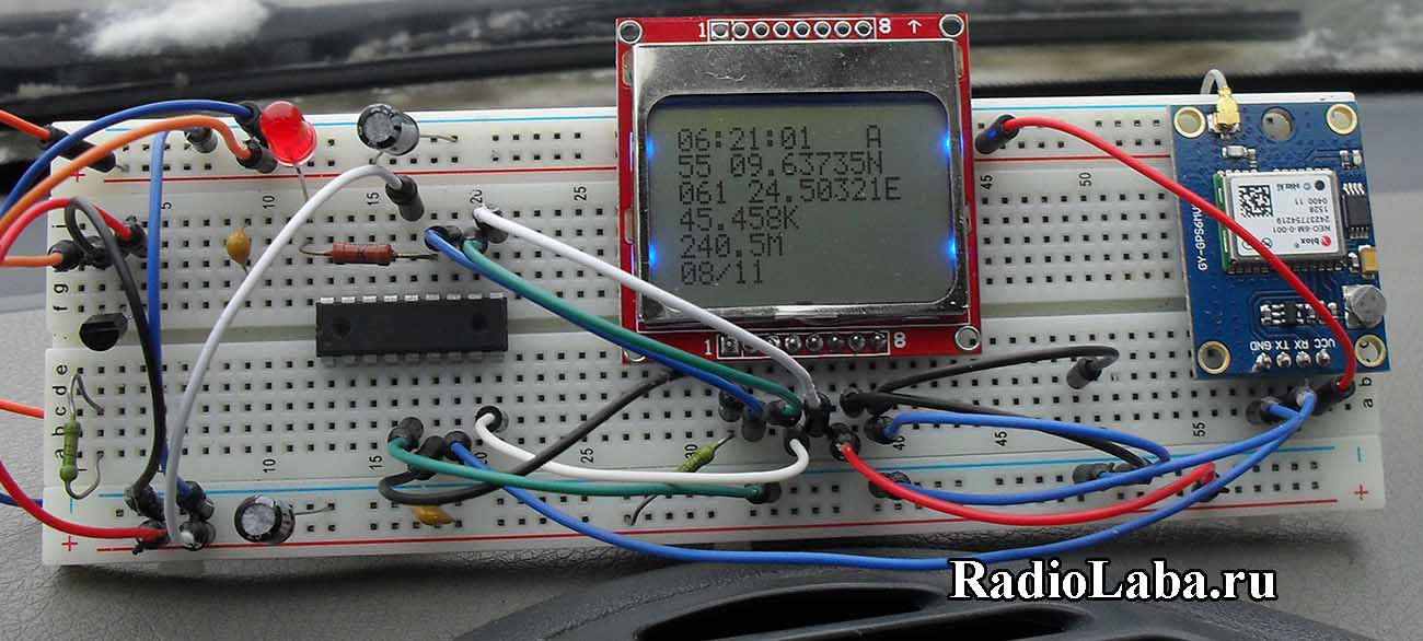 Макетная плата с GPS модулем