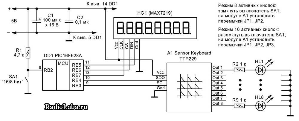 Подключение клавиатуры TTP229 к микроконтроллеру