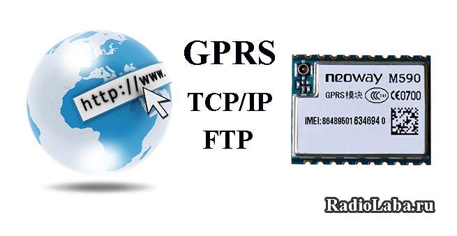 GSM модуль NEOWAY M590 – GPRS команды