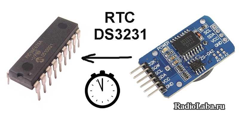 DS3231 – подключение часов реального времени