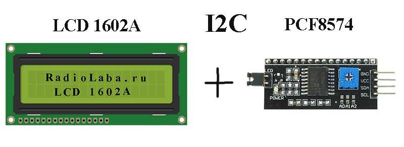 Подключение LCD 1602