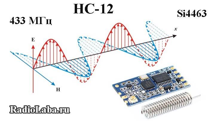 Подключение HC-12 Si4463