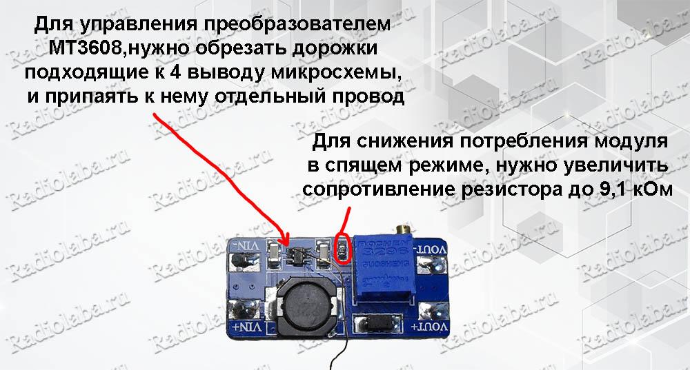 Доработка модуля MT3608