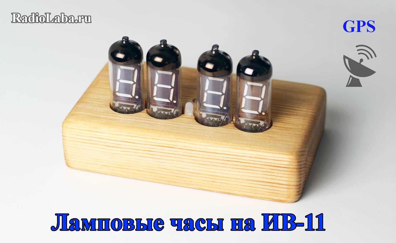 Часы на индикаторах ИВ-11